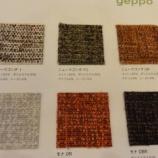 『【北欧テイスト・日進木工の家具2012】 geppoシリーズのニューファブリック』の画像