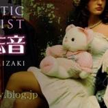 『吉咲志音です。ブログはじめました。』の画像
