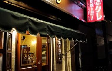 『渡辺橋 蛸焼とおでん クレ』の画像