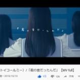 『[ノイミー] ≠ME『君の音だったんだ』MV 再生回数 100万到達おめ!!』の画像