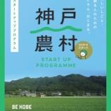 『【募集中】神戸農村スタートアッププログラム』の画像