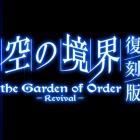 『FGO日記 イベント「復刻版 空の境界 the Garden of Order -Revival-」開幕でござるッ!』の画像