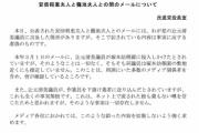 蓮舫「おい自民党!メディアの報道に文句言うな!」←辻元の件で何したかもう忘れたの?