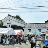 『【イベント】発酵で地方活性化「発酵・大醸し祭り」開催』の画像
