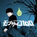 アニメ『モブサイコ100』第3期制作決定!モブと霊幻のティザービジュアル&PVも公開