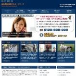 『サイトをリューアルしました』の画像