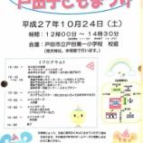 『戸田市子どもまつり10月24日(土)に戸田第一小学校で開催』の画像