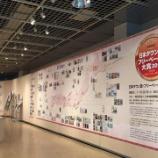 『日本タウン誌・フリーペーパー大賞2015 渋谷で展示会を開催!』の画像