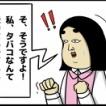 【10】お局上司との戦い(全20話)