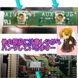 『シンクパッド マザーボード  コネクタ交換』の画像