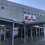 『♨No.115 天然温泉ホットカモ (広島県東広島市)』の画像