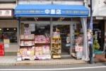 中書店 - 本屋(私部)