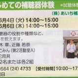 『第21回 岩津ゼミ開催 【受付は2019/5/21(火)から】』の画像