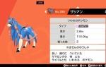 【朗報】ポケモン剣盾の伝説ポケモン「ザシアン」実はお姉ちゃんだった!