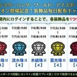 『【MHWI】急げ!期間は7/11(土)まで!最後は攻撃珠Ⅱ!【配信開始】』の画像