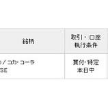 『長女の誕生日にコカ・コーラ株を10万円分をプレゼント』の画像