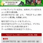 『徒然WCCF日記〜ちょい得キャンペーン パスあり〜』の画像