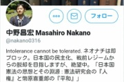「ネットで知った」…ツイッターで統一教会ガーしちゃったパヨク教授、世耕氏に事実無根だと訴えられる