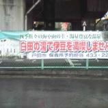 『いつか行きたい戸田市保養所・白田の湯(しらたのゆ)』の画像