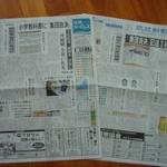 【悲報】沖縄が第一線を超えてしまったwwwwwww 地元メディアがひどすぎる