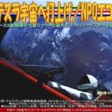 『EVテスラ宇宙へ打上げ/NPOエコレボ』の画像