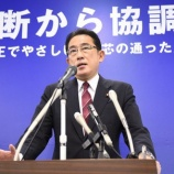 『【無能】岸田文雄の経済政策 「非正規・女性・子育て世代・学生に給付金支給する」 ← めちゃくちゃ差別してると話題に』の画像