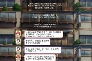 【ミリシタ】『MILLION LIVE WORKING☆ ~もっと!輝け!アイドル強化合宿~』 ショートストーリー変更部分まとめ