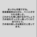 『【乃木坂46】これは泣いた・・・生駒里奈 白石麻衣卒業についてコメントを公開!!!『乃木坂の美しさは貴女だと思ってる・・・』』の画像