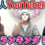 『【衝撃】ラファエル『柏木由紀Youtubeは月収300万円、島崎遥香は月収100万円』!!!!!!』の画像
