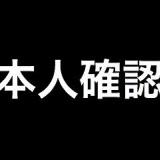 AKB48コンサート「見逃した君たちへ2」の本人確認が厳しいらしい