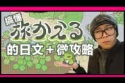 【ゲーム】日本のゲーム、中国で大ヒット!「旅かえる」3500万ダウンロード アップル端末向けは中国が95%で、日本は1%