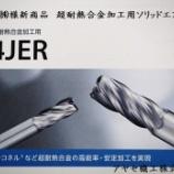 『【新商品】超耐熱合金加工用ソリッドエンドミル「4JER型」@京セラ㈱【切削工具】』の画像
