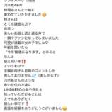 『【乃木坂スター誕生】めっちゃいいこと書いてくれてるな・・・LINDBERG渡瀬マキさん、インスタで林瑠奈について語る・・・』の画像