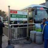 『北京から寒いバス旅です』の画像
