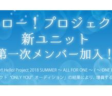 『一岡ファクトリーと高瀬清野ファクトリーのスペシャルページ出来てグループコンセプト発表されたぞ!!!』の画像