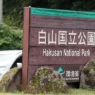 『日本百名山 白山へ☆その1 南竜山荘でテント泊♩』の画像