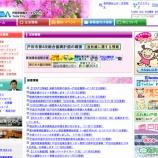 『情報発信のスピードと発信する情報の範囲で進んでいる戸田市のWEB発信』の画像