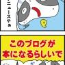 【お知らせ】このブログが書籍になりますっ!!