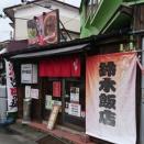 鈴木飯店 会津若松市 20200809