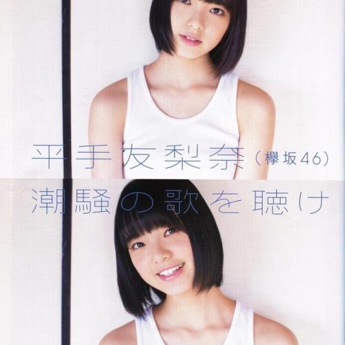 【平手友梨奈エロ画像150枚!】てち最新おっぱい欅坂46エロ画像!