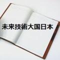 未来技術大国日本