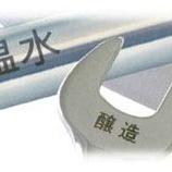 『「消えない剥がれない」安心安全なマーキング』の画像