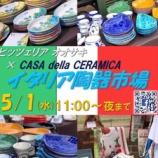『戸田市の人気店「ピッツェリアオオサキ」さんで、5月1日11時より夜まで「イタリア陶器市場」が開催されます。食事の美味しさや楽しさを引き上げてれること間違いなしです!』の画像
