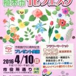 『4月10日開催の戸田植木市(花フェスタ)で陸上自衛隊演奏のもと「妖怪体操」があります。お子様おられるご家庭はぜひ!』の画像