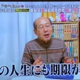 『【悲報】数億円の資産を持つ桐谷さん、家庭を持つ人を羨む 「私、独身でひとりぼっちですから。私の持ってる株の資産よりも…」』の画像