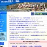 『戸田ボートコースで「第91回全日本選手権大会」開催中!』の画像