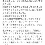 『【乃木坂46】筒井あやめが選抜への思いを綴ったブログへのリプがひどすぎる・・・』の画像