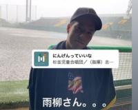 【阪神】高山「雨柳さん。。。」