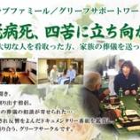 『【イベント】グリーフワークサークル開催のお知らせ』の画像