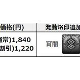 『【光を継ぐ者】9月7日(火)メンテナンス詳細のご案内』の画像